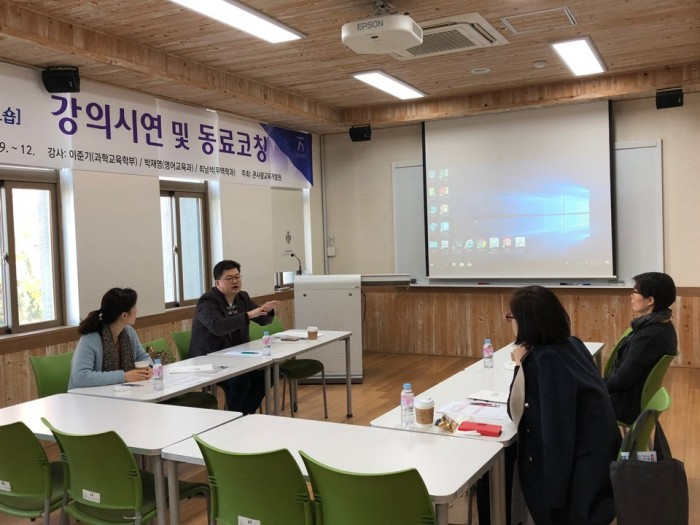 ['18년도 2학기 강의시연 및 동료코칭] 제7차 운영